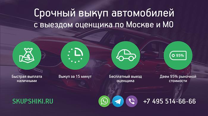 Москва автосалоны срочный выкуп займ под птс балаково